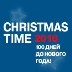 Christmas time 100 дней до нового года 2018